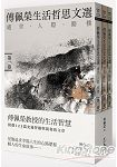 傅佩榮 哲思文選套書^(共三冊^)