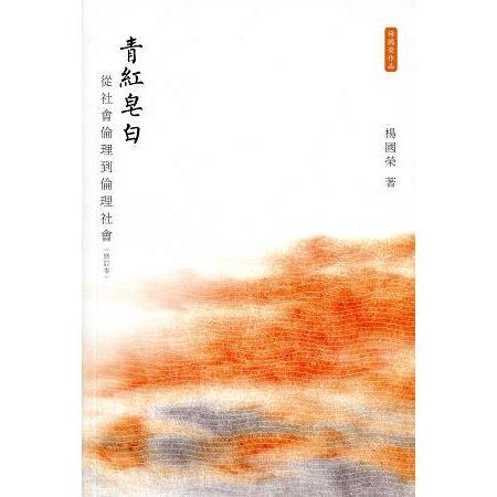 青紅皂白:從社會倫理到倫理社會(修訂本)
