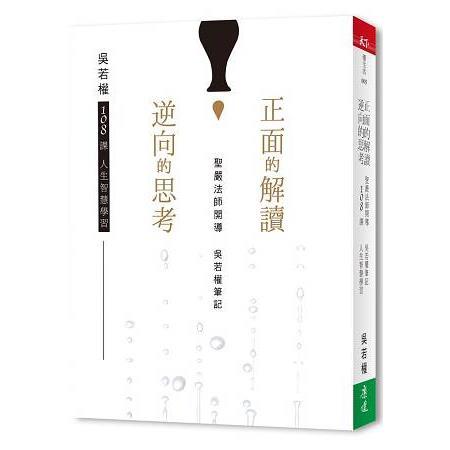 <span>正面的解讀逆向的思考:聖嚴法師開導吳若權筆記108課人生智慧學習