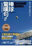 棒球驚嘆句(新版)