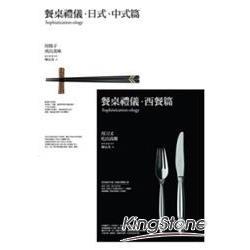 餐桌禮儀套書(餐桌禮儀.西餐篇:用刀叉吃出高雅+餐桌禮儀.日式、中式篇:用筷子夾出美味)