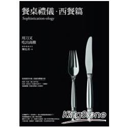 餐桌禮儀.西餐篇:用刀叉吃出高雅