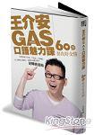 王介安GAS口語魅力課:60秒套出好交情(附DVD)