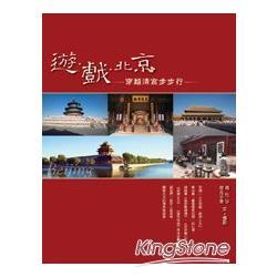 遊戲北京:穿越清宮步步行