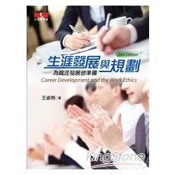 生涯發展與規劃 :  為職涯發展做準備 = Career development and the work ethics /