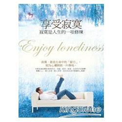 享受寂寞-寂寞是人生的一項修煉