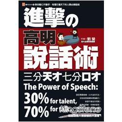 進擊の高明說話術:三分天才七分口才:30% for talent-70% for talk