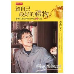 給自己最好的禮物:李偉文最想與你分享的60句話