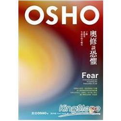 奧修談恐懼:了解並接受生命中的不確定