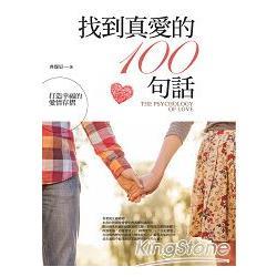找到真愛的100句話