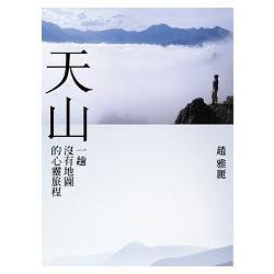 天山:一趟沒有地圖的心靈旅程