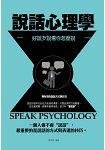 說話心理學