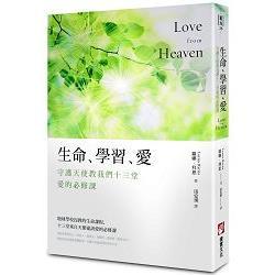 生命、學習、愛 : 守護天使教我們十三堂愛的必修課 /