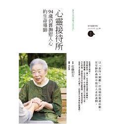 心靈接待所 :94歲仍舊撫慰人心的生命導師(另開視窗)