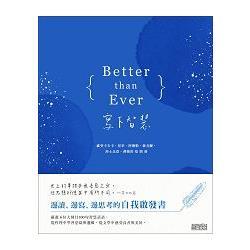 Better than Ever寫下智慧:感受卡夫卡、尼采、阿德勒、泰戈爾、莎士比亞、濟慈的知與善(邊讀、邊寫、邊