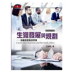 生涯發展與規劃:為職涯發展做準備(第三版)