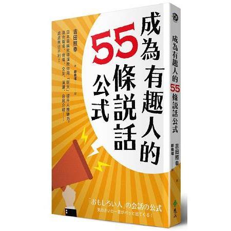 成為有趣人的55條說話公式: 最幽默導演教你用~聊天~提升人際魅力,讓你職場、情場、交友、
