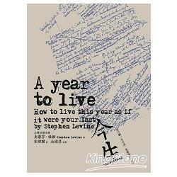 今生:若只剩一年可活,你要做些什麼?