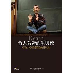 令人著迷的生與死 : 耶魯大學最受歡迎的哲學課 /