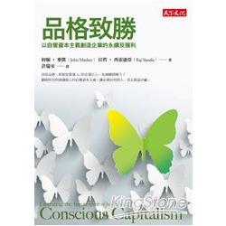 品格致勝:以自覺資本主義創造企業的永續及獲利