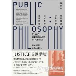 為什麼我們需要公共哲學:政治中的道德問題