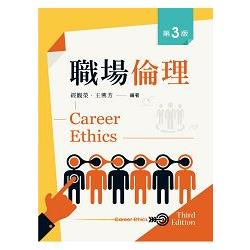職場倫理 = Career ethics /