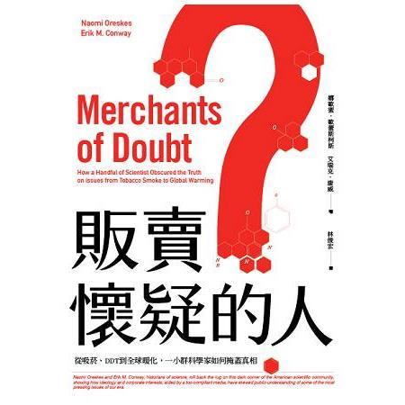 販賣懷疑的人:從吸菸、DDT到全球暖化,一小群科學家如何掩蓋一切真相
