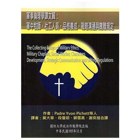 軍事倫理學譯文輯:軍中牧師、社工人員、品格養成、戰略溝通與餽贈規定