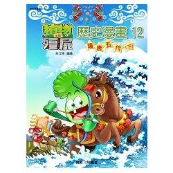 植物大戰殭屍 : 歷史漫畫12隋唐五代(下)