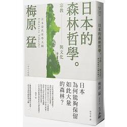日本的森林哲學 : 宗教與文化 /