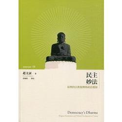 民主妙法:臺灣的宗教復興與政治發展