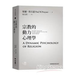 宗教的動力心理學