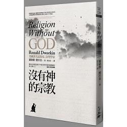 沒有神的宗教