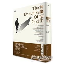 神的演化 /