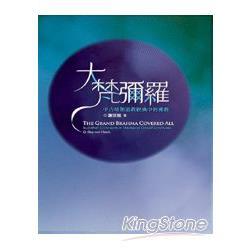 大梵彌羅:中古時期道教經典當中的佛教