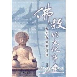 佛教的文化事業─佛光山個案探討