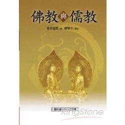 佛教與儒教