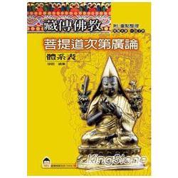 藏傳佛教菩提道次第廣論(體系表)