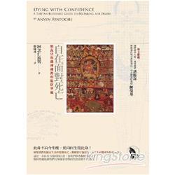自在面對死亡 : 頗瓦法與藏傳佛教的臨終準備 /