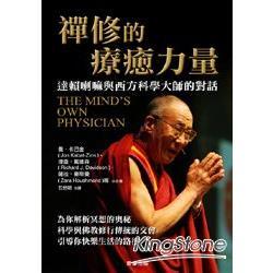 禪修的療癒力量 : 達賴喇嘛與西方科學大師的對話 /