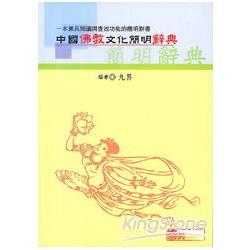 中國佛教文化簡明辭典