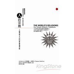人的宗教 : 人類偉大的智慧傳統 /