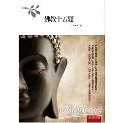 佛教十五題