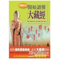 開始讀懂大藏經【圖解版】