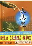 大悲咒注釋(附大悲咒教學CD)