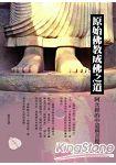 原始佛教成佛之道:阿含經的中道與菩提道