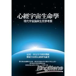 心經宇宙生命學 : 現代宇宙論與生死學考察 /