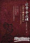 非常華嚴經:四十華嚴玄談(2006-07北京廣化寺講記)
