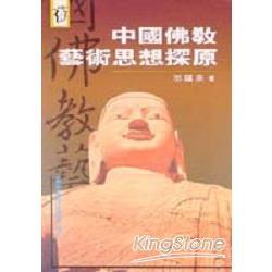 中國佛教藝術思想探源
