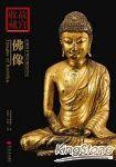 你應該知道的200件佛像